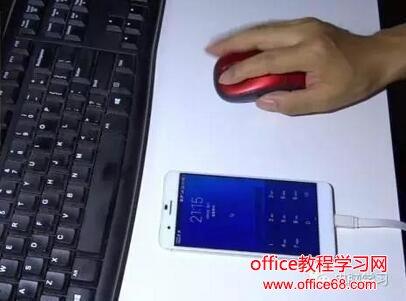 长见识了,鼠标键盘居然可以控制你的手机