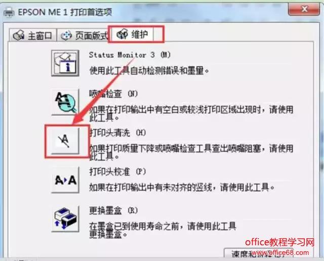 「打印机清理」系统自带的打印机清理方法