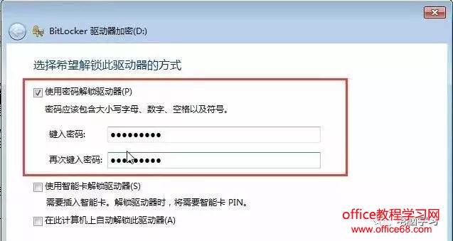 给电脑硬盘加把锁,100%保障你的数据安全,简单实用又免费