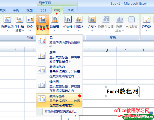 Excel数据标签