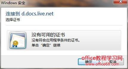 连接到 d.docs.live.net 没有可用的证书