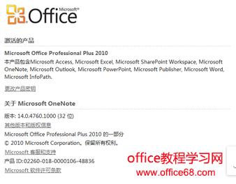 Office 14.0.4760.1000