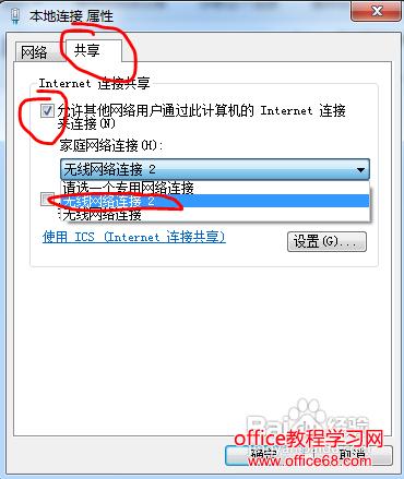 如何打开笔记本电脑wifi图文6