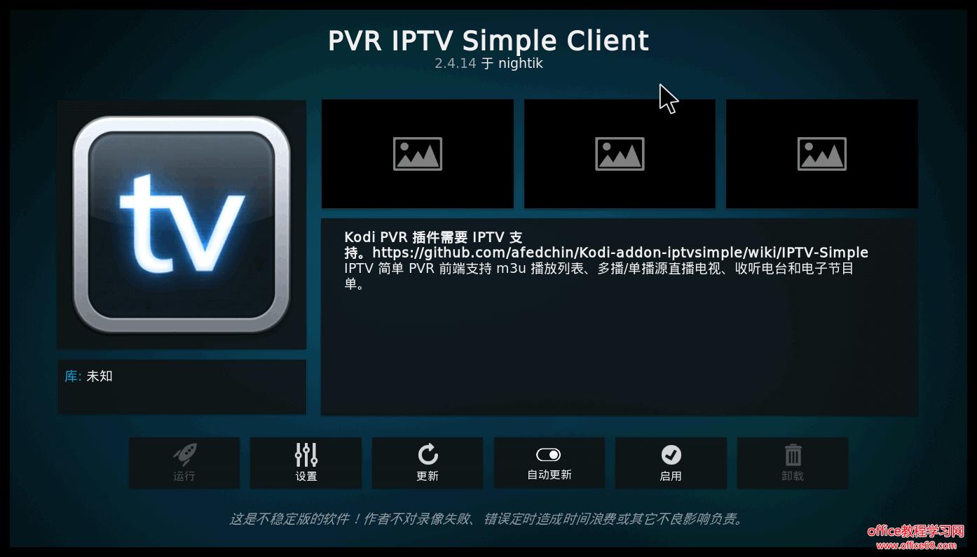 PVR IPTV Simple Client插件