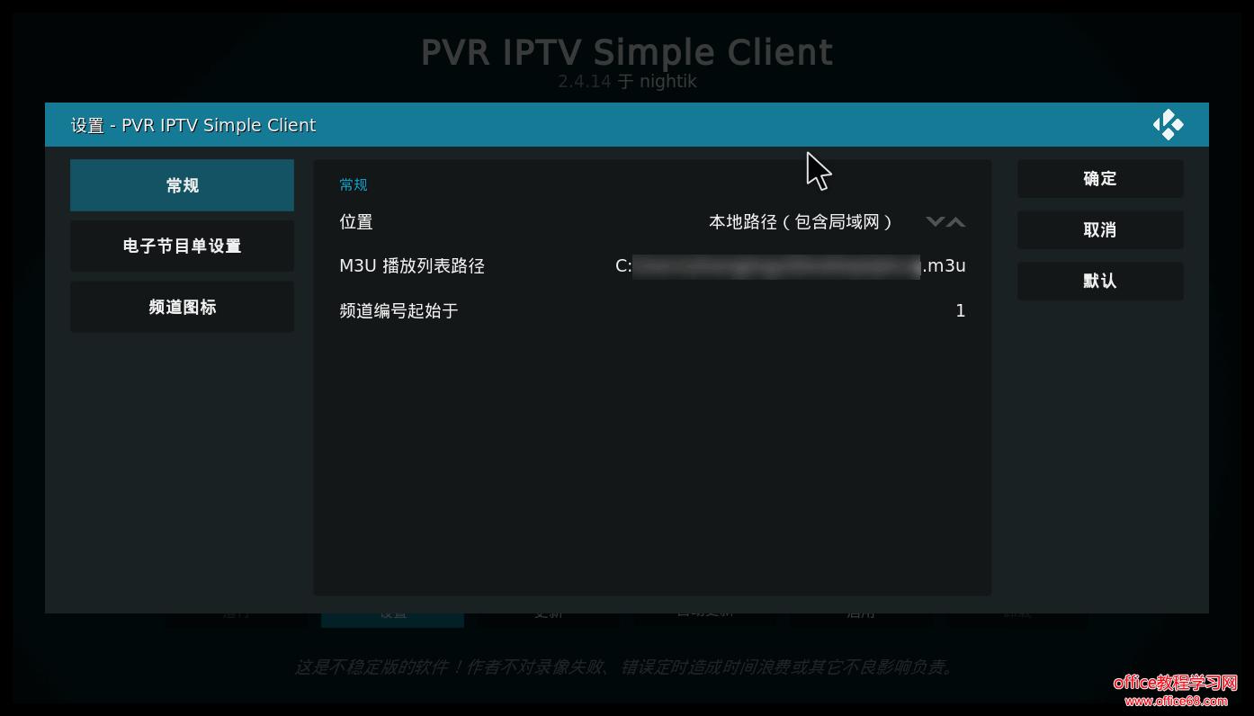 PVR IPTV Simple Clinet设置