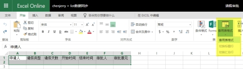 如何通过 Flow 将 SharePoint 数据同步到 Excel 中