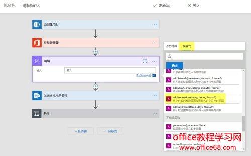 如何通过 flow 修正 SharePoint Online 时差问题
