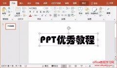 PPT动态文字效果怎么玩?