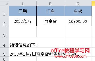 Excel中text函数的用法