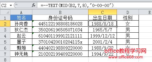 身份证号码中的性别和出生日期