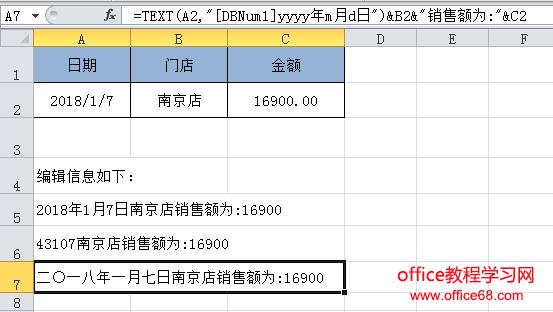 Excel中text函数