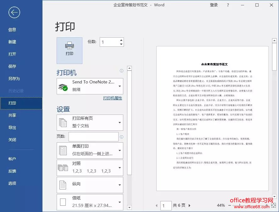 Word文档打印技巧