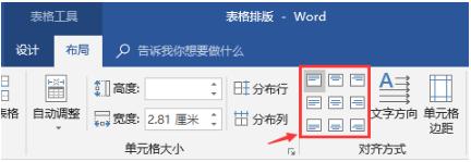 Word图文教程