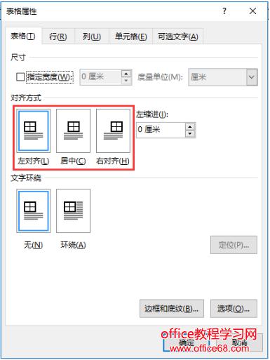 word表格对齐方式