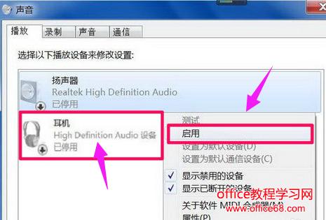 电脑提示未安装音频设备如何解决图文7