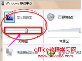 电脑屏幕亮度调节方法图解3