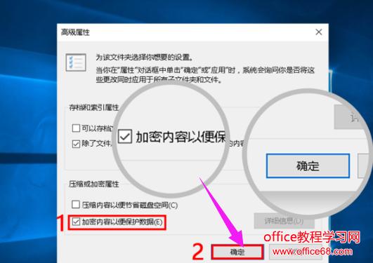 文件夹怎么设置密码图解3