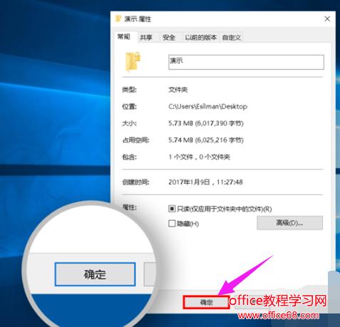 文件夹怎么设置密码图解6
