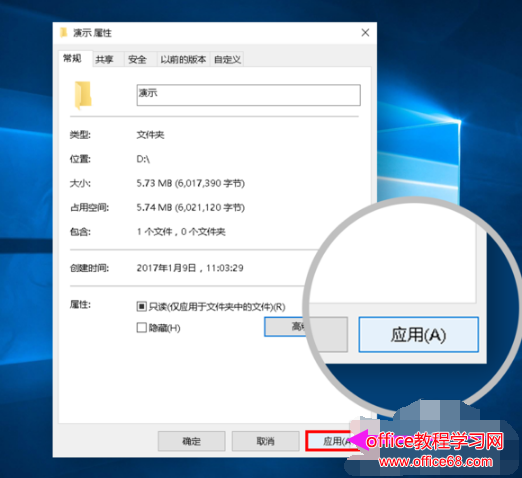 文件夹怎么设置密码图解4