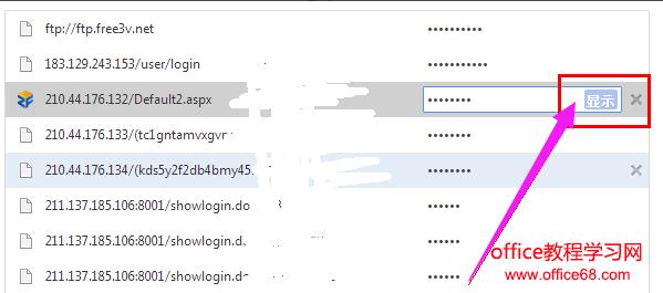 浏览器保存了账号密码怎么查看图解4