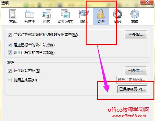 浏览器保存了账号密码怎么查看图解7