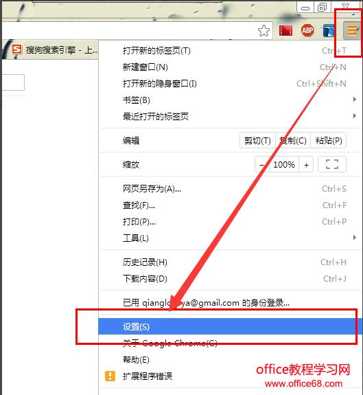 浏览器保存了账号密码怎么查看图解1