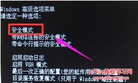 电脑蓝屏000007e如何解决图解2