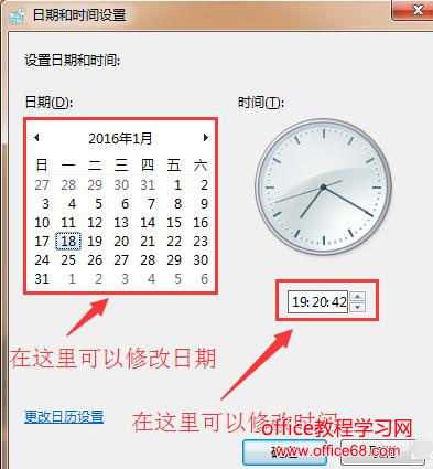 如何更改电脑日期图文5