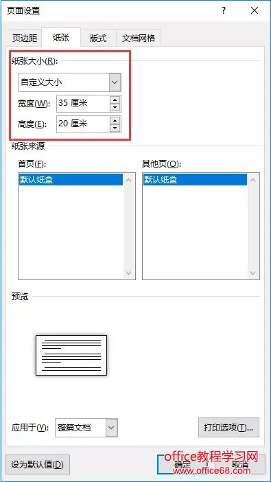 Word页面
