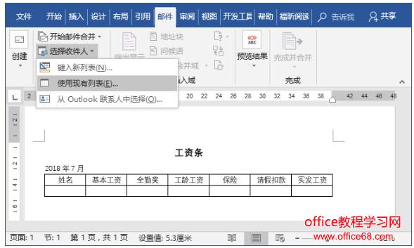 word邮件合并功能