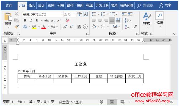 word文档邮件合并制作工资条