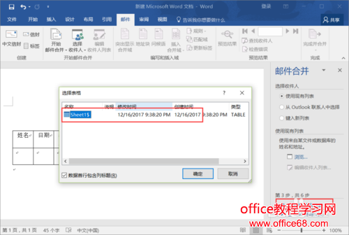 Word如何使用邮件功能批量制作工资条