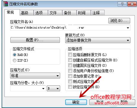 电脑如何压缩文件图文6
