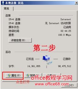 电脑组建局域网的方法图文4