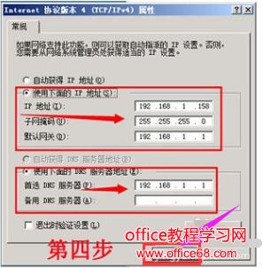电脑组建局域网的方法图文6