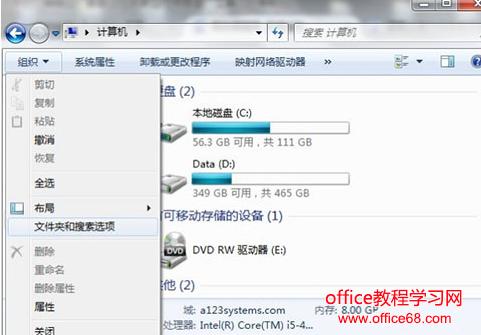 桌面文件删不掉的解决方法图文2