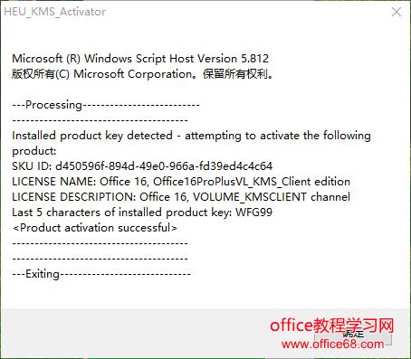 office2010激活工具的使用安装教程图文9