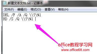 桌面文件删不掉的解决方法图文4