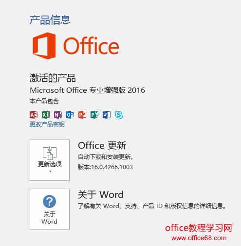 office2010激活工具的使用安装教程图文12