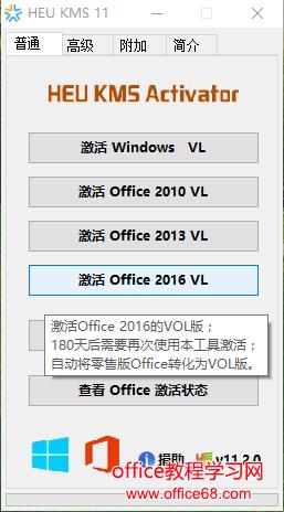 office2010激活工具的使用安装教程图文5