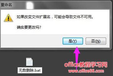 桌面文件删不掉的解决方法图文5
