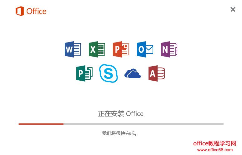 office2010激活工具的使用安装教程图文1