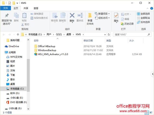 office2010激活工具的使用安装教程图文4
