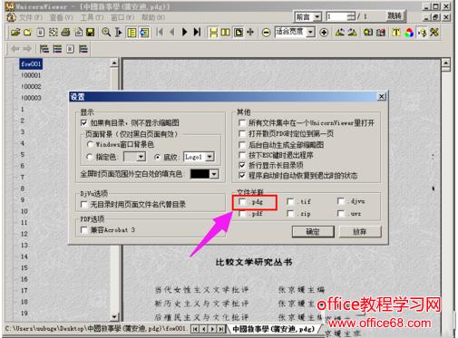 打开pdg文件的操作技巧图解8