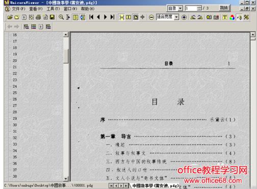 打开pdg文件的操作技巧图解6