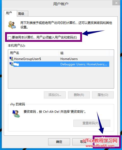 删除win10开机密码的教程图解4.jpg