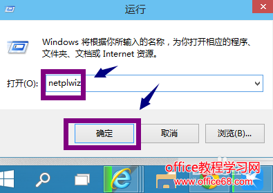删除win10开机密码的教程图解3.jpg