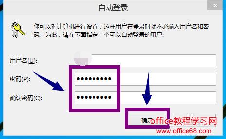 删除win10开机密码的教程图解5.jpg