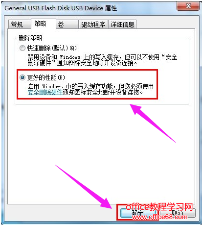u盘写保护无法格式化的解决方法图解4.png