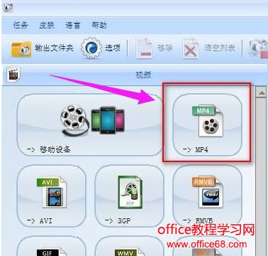视频文件格式转换的操作流程2.png